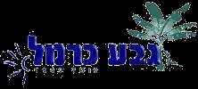 לוגו גבע כרמל.png