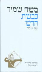 Kivsat-harash-bookcover