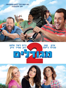 GrownUps2Hebrew.jpeg
