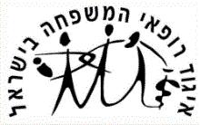 לוגו איגוד רופאי המשפחה בישראל.png