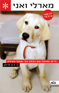 Marley & Me Hebrew Cover.jpg