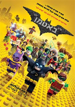 סרט לגו באטמן  לצפייה ישירה