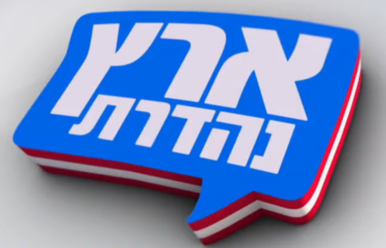 ארץ נהדרת עונה 13 - פרק 19 פרק סיום עונה