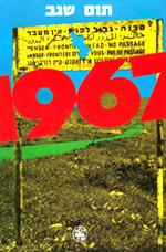 Segev1967.jpg