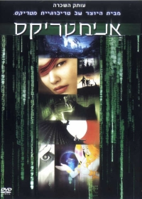 Animatrix-DVD.jpg