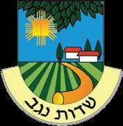 Sdot Negev Regional Council COA.png