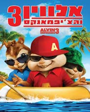 Alvin and the Chipmunks - Chipwrecked.jpg