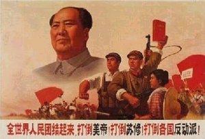 """""""על כל אנשי העולם להתאחד נגד האימפריאליזם האמריקאי, נגד הרוויזיוניזם הסובייטי ונגד ריאקציונרים מהעולם כולו!"""" (כרזה סינית, 1969)"""