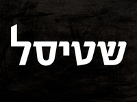שטיסל עונה 2 פרק 2 לצפייה ישירה