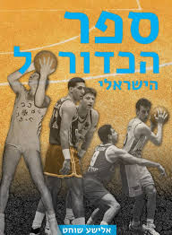 Israeli basketball book.jpg