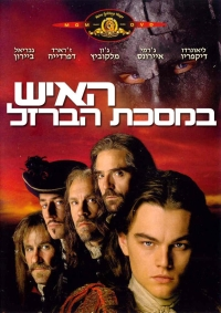 The Man In The Iron Mask hebrew 1998.jpg