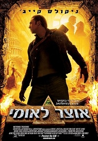 National treasure hebrew.jpg