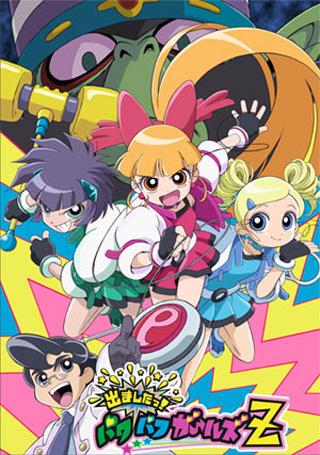 Demashita! Powerpuff Girls Z - ויקיפדיה