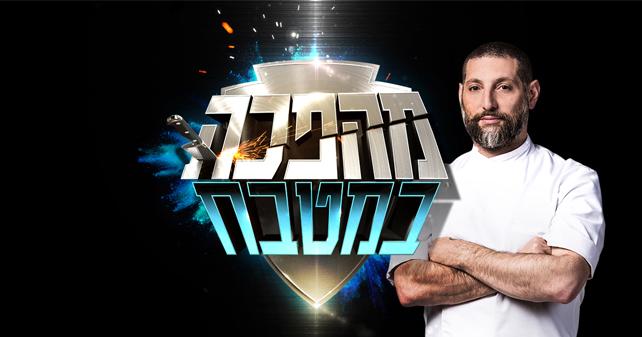 מהפכה במטבח עונה 2 - פרק 10 סיום עונה