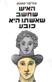 Man Mistook Wife Hat Hebrew Version.PNG