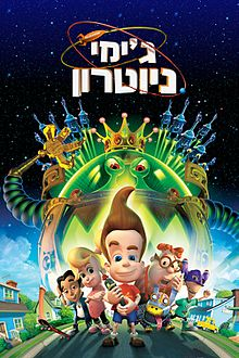 Jimmy Neutron Boy Genius HEBREW.jpg