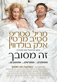 It's Complicated Poster Israel.jpg