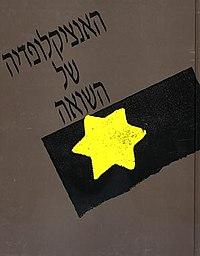 האנציקלופדיה של השואה.jpg