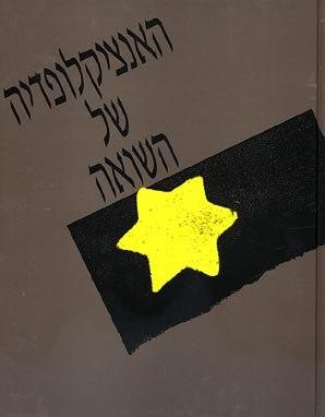 האנציקלופדיה של השואה