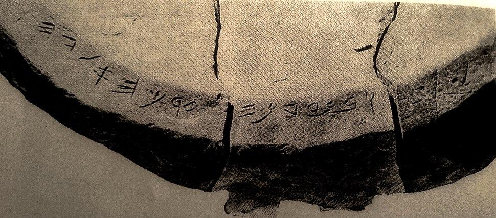 כתובת על אגן אבן - כונתילת עג'דרוד