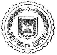 חותם המדינה – ויקיפדיה