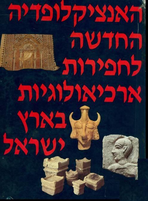 האנציקלופדיה החדשה לחפירות ארכיאולוגיות בארץ-ישראל