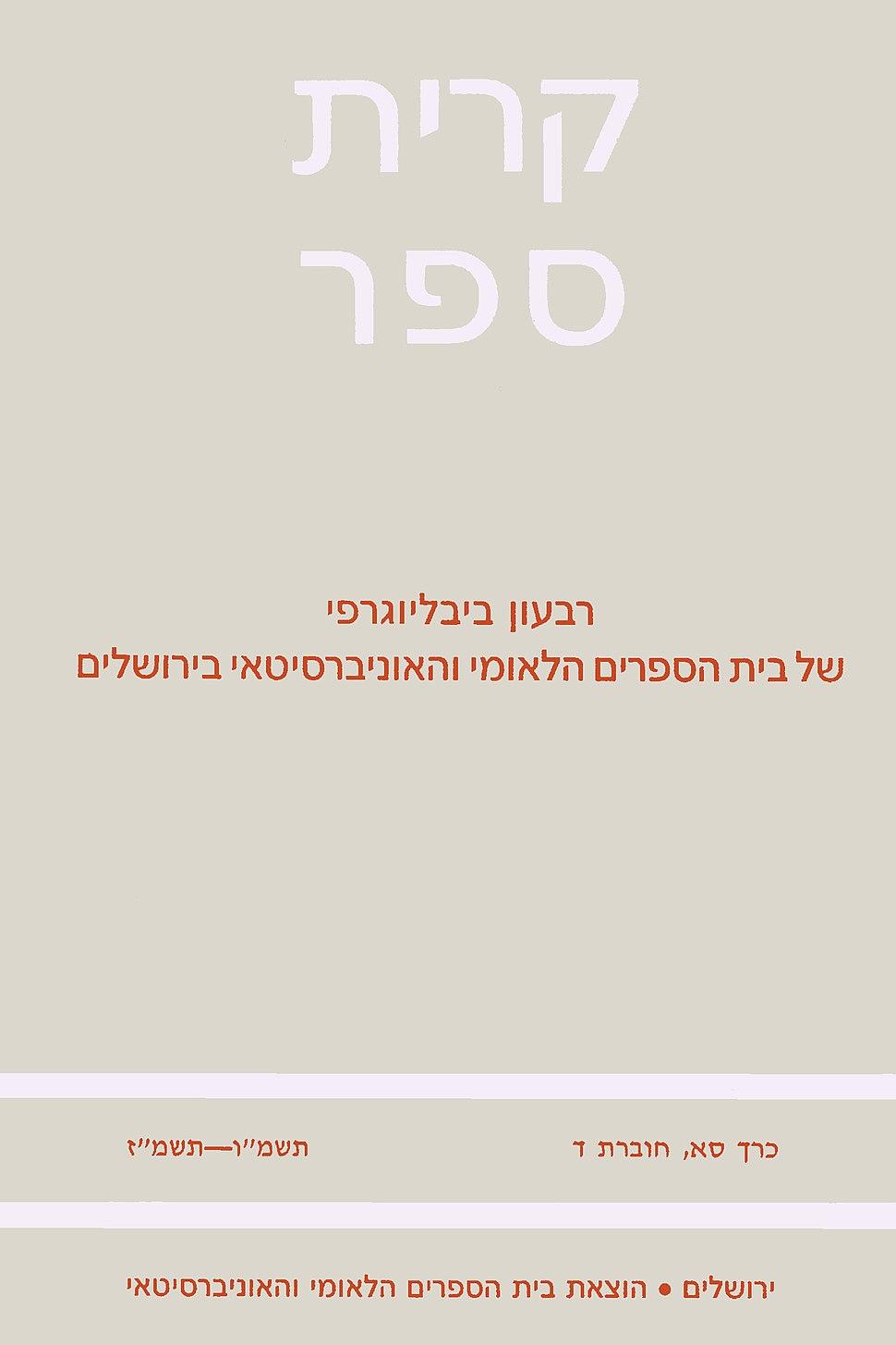 Qiryat Sefer - Journal