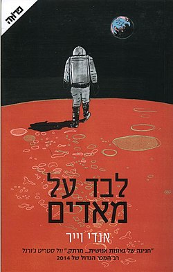 The Martian Book - Hebrew Book Design.JPG
