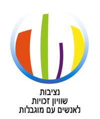 סמליל נציבות שוויון זכויות לאנשים עם מוגבלות במשרד המשפטים