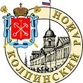 Coat of Arms of Kolpinsky District of Saint Petersburg.jpg