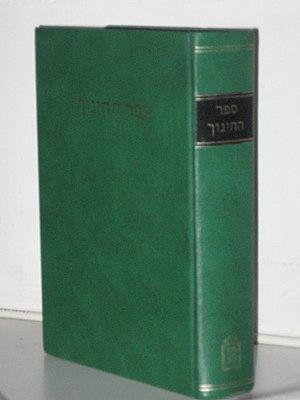 Hinoch Book.JPG