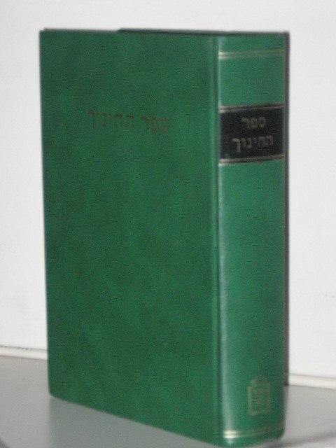 Hinoch Book