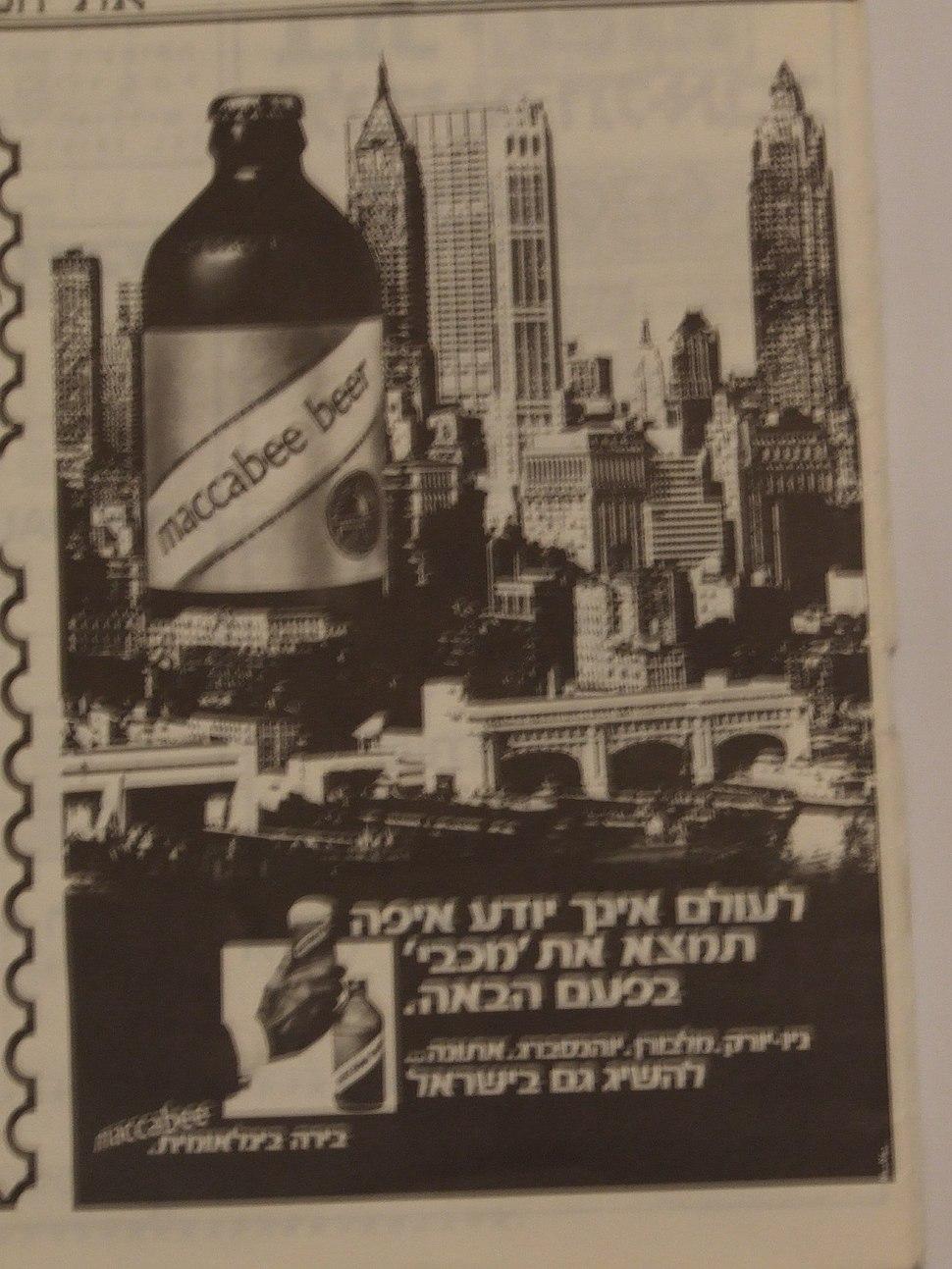 פרסומת בירה מכבי