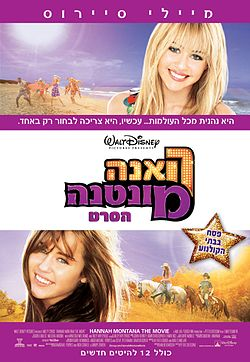 Hanna Montana The Movie2009 New 123Cinnmea.JPG