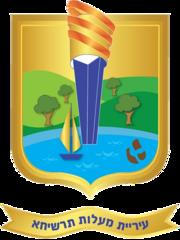 סמל העיר מעלות-תרשיחא