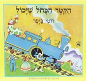 TheLittleEngineThatCould Hebrew Cover.png