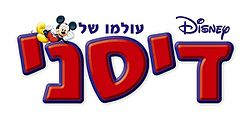 Logo disney new1.jpg