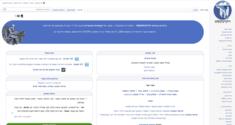 העמוד הראשי של ויקיטקסט העברי (31 בינואר 2021)