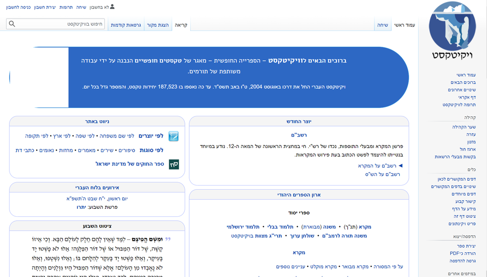 Hebrew wikisource main page
