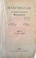 """שער לועזי, ברלין תרנ""""ז 1897"""