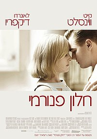 Revolutionary Road Poster Israel.jpg