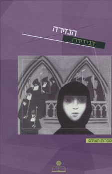 The Nun book cover