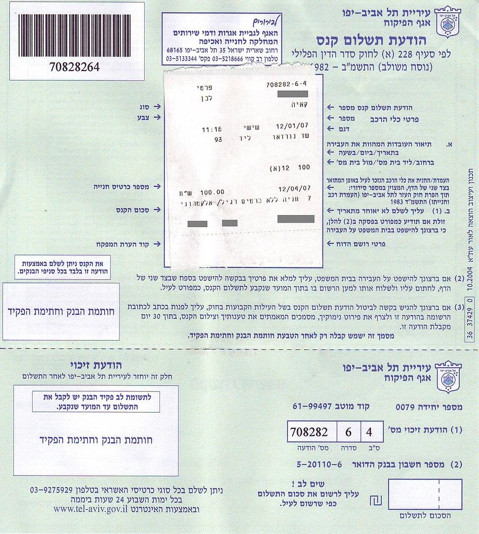 Israeli parking fine