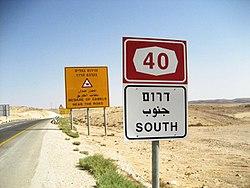 כביש 40 דרום, נוף מדברי טיפוסי באזור צומת טללים.