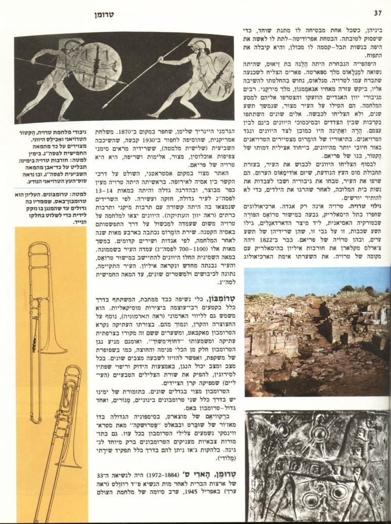 Britannica lanoar 2