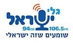 לוגו גלי ישראל