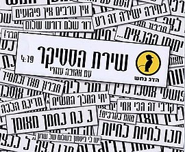 Shirat HaSticker (The Sticker Song): the multiple voices within the