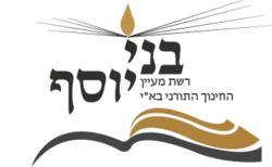 בני יוסף - מעיין החינוך התורני.PNG