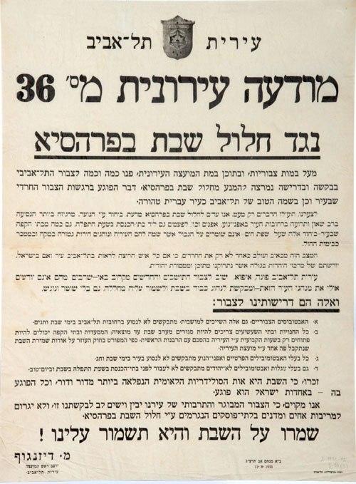 Shabat in TA 1933