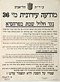 Shabat in TA 1933.jpg